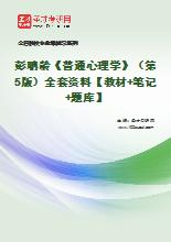 彭聃龄《普通心理学》(第5版)全套资料【教材+笔记+题库】