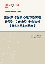 张厚粲《现代心理与教育统计学》(第4版)全套资料【教材+笔记+题库】