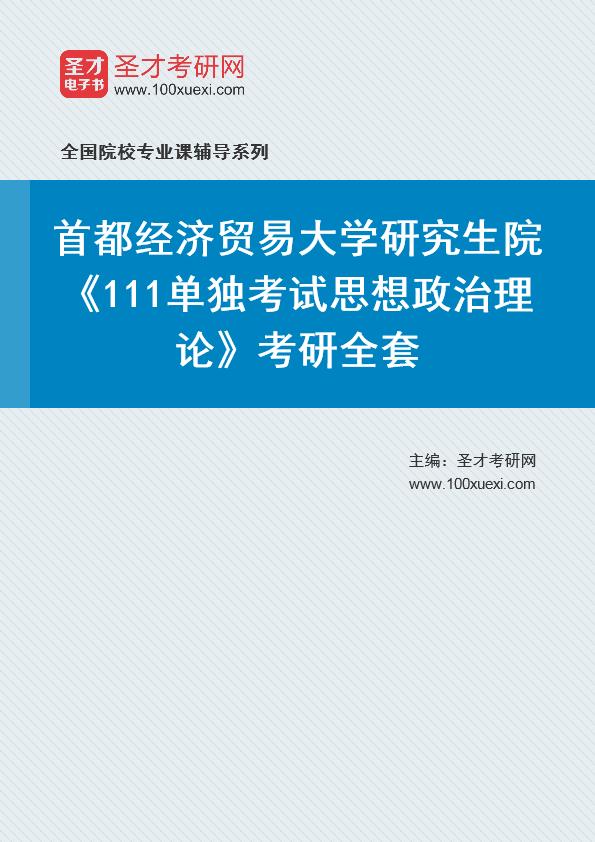 2021年首都经济贸易大学研究生院《111单独考试思想政治理论》考研全套