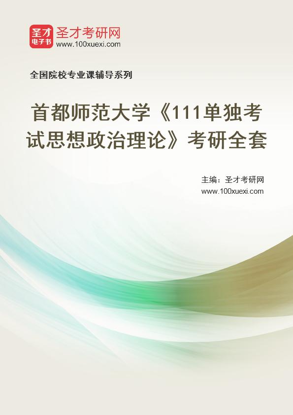2021年首都师范大学《111单独考试思想政治理论》考研全套
