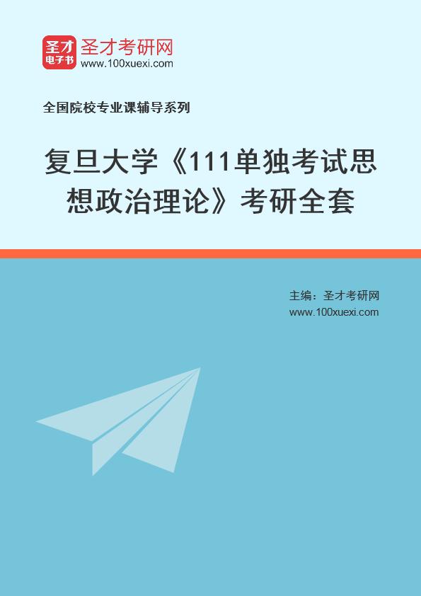 2021年复旦大学《111单独考试思想政治理论》考研全套
