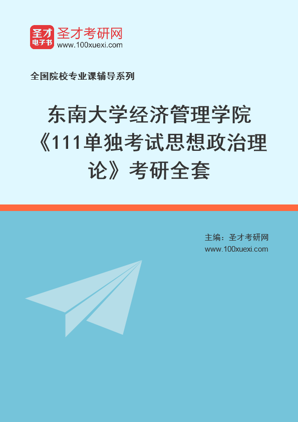 2021年东南大学经济管理学院《111单独考试思想政治理论》考研全套