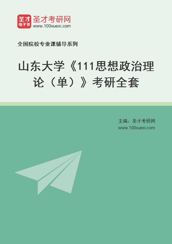 2021年山东大学《111思想政治理论(单)》考研全套