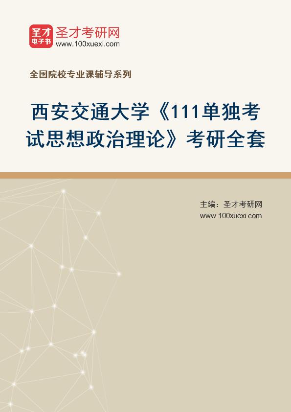 2021年西安交通大学《111单独考试思想政治理论》考研全套
