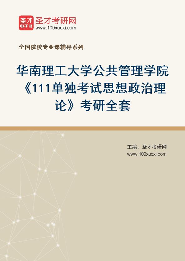 2021年华南理工大学公共管理学院《111单独考试思想政治理论》考研全套