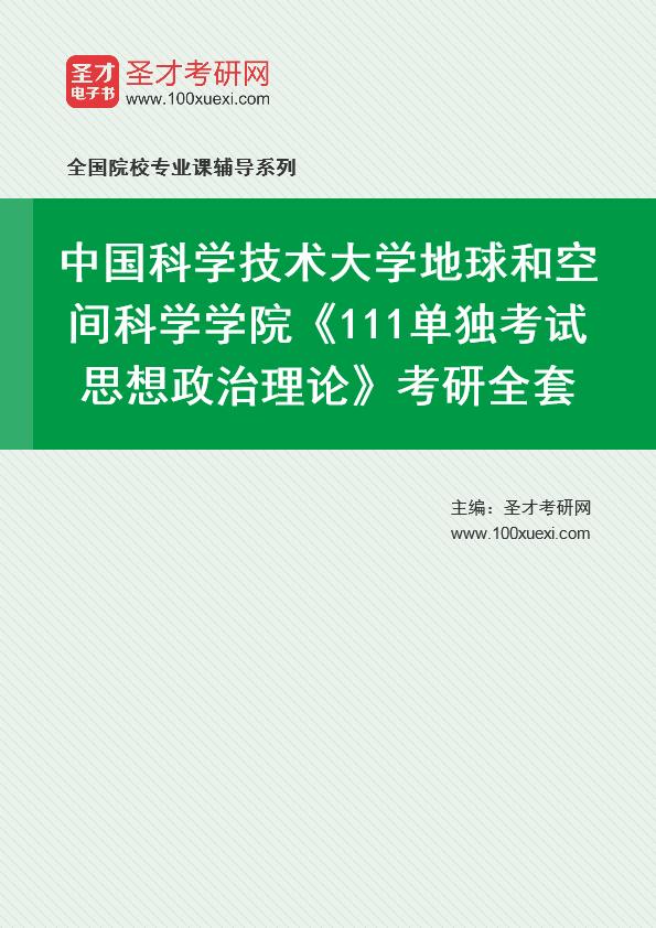 2021年中国科学技术大学地球和空间科学学院《111单独考试思想政治理论》考研全套