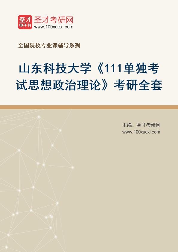 2021年山东科技大学《111单独考试思想政治理论》考研全套