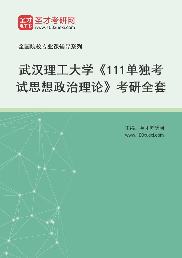 2021年武汉理工大学《111单独考试思想政治理论》考研全套