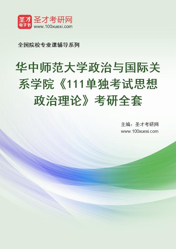 2021年华中师范大学政治与国际关系学院《111单独考试思想政治理论》考研全套
