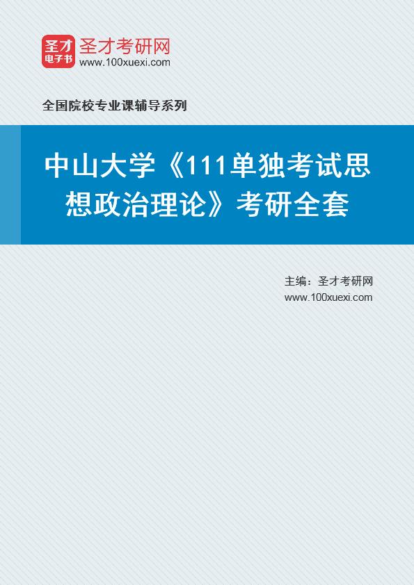 2021年中山大学《111单独考试思想政治理论》考研全套