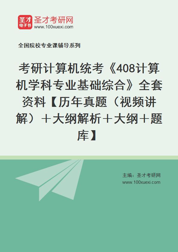 2021年考研计算机统考《408计算机学科专业基础综合》全套资料【历年真题(视频讲解)+大纲解析+大纲+题库】
