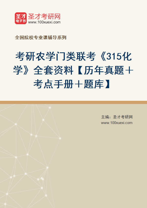 2021年考研农学门类联考《315化学》全套资料【历年真题+考点手册+题库】