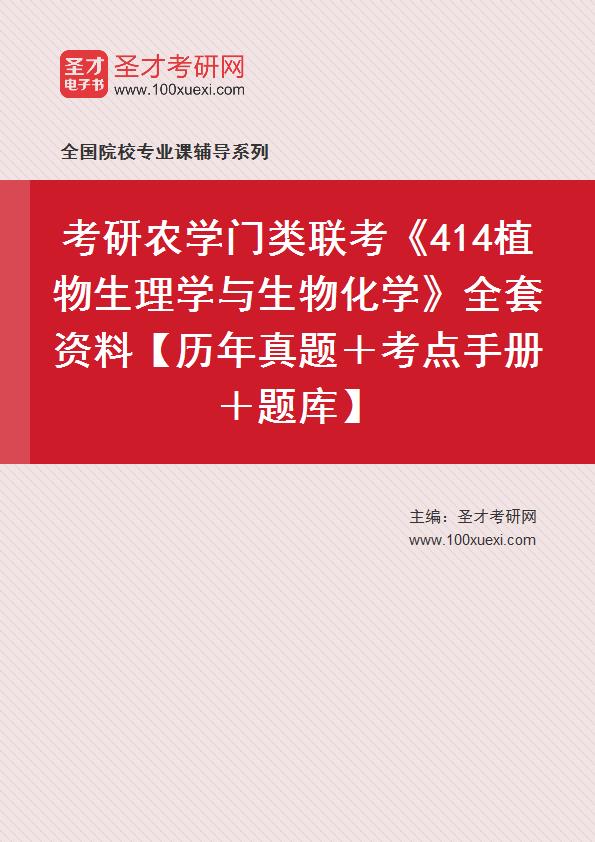2021年考研农学门类联考《414植物生理学与生物化学》全套资料【历年真题+考点手册+题库】