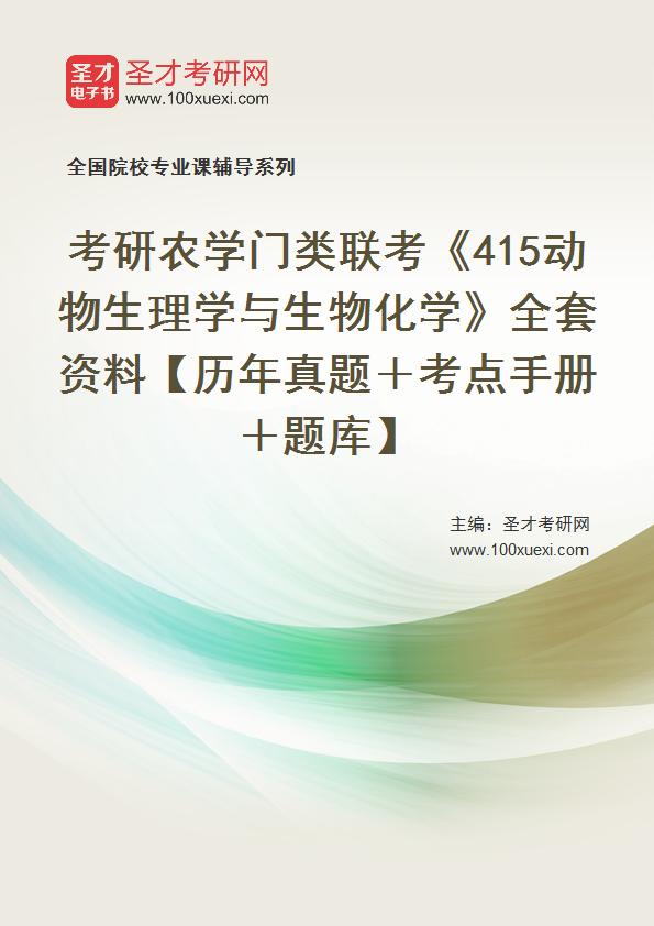 2021年考研农学门类联考《415动物生理学与生物化学》全套资料【历年真题+考点手册+题库】