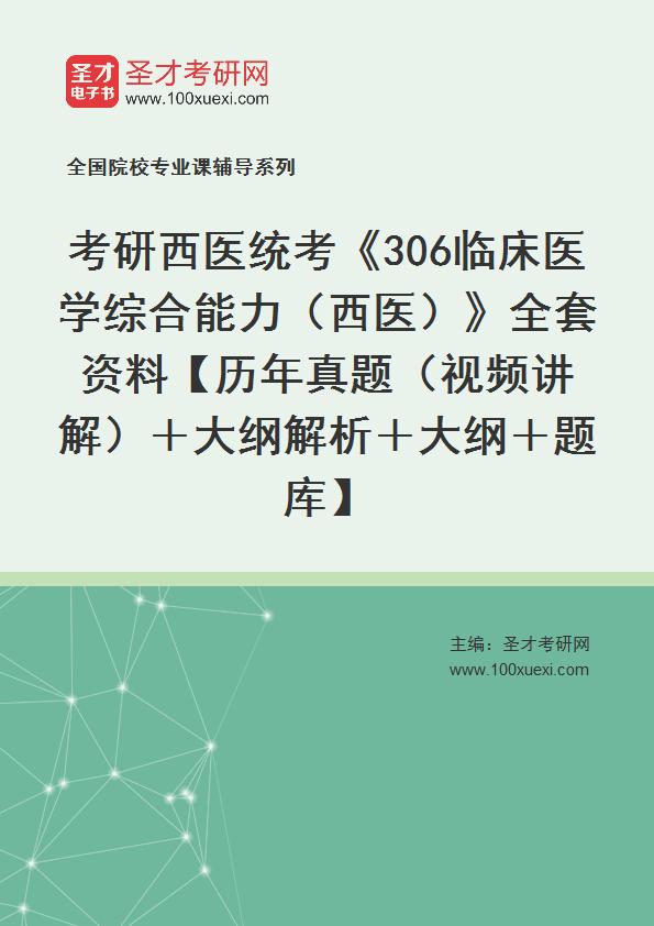 2021年考研西医统考《306临床医学综合能力(西医)》全套资料【历年真题(视频讲解)+大纲解析+大纲+题库】