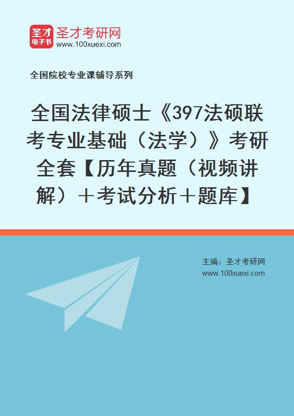 2021年全国法律硕士《397法硕联考专业基础(法学)》考研全套【历年真题(视频讲解)+考试分析+题库】