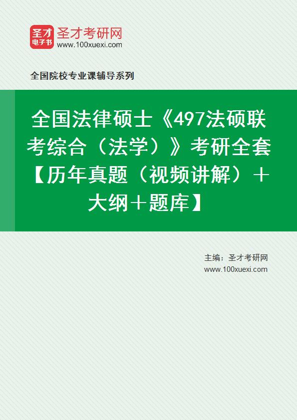 2021年全国法律硕士《497法硕联考综合(法学)》考研全套【历年真题(视频讲解)+大纲+题库】