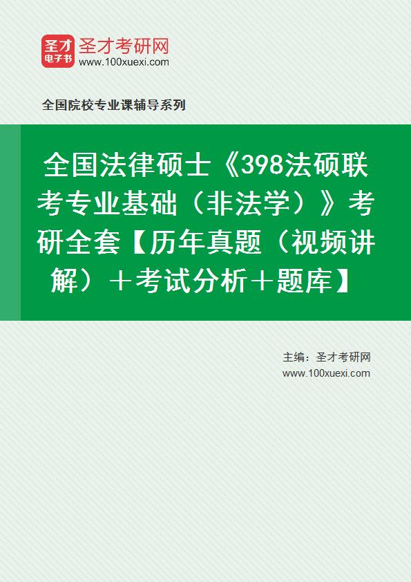 2021年全国法律硕士《398法硕联考专业基础(非法学)》考研全套【历年真题(视频讲解)+考试分析+题库】