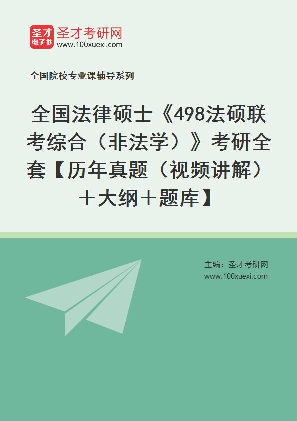 2021年全国法律硕士《498法硕联考综合(非法学)》考研全套【历年真题(视频讲解)+大纲+题库】