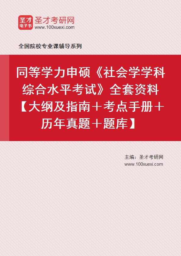 2021年同等学力申硕《社会学学科综合水平考试》全套资料【大纲及指南+历年真题+题库】
