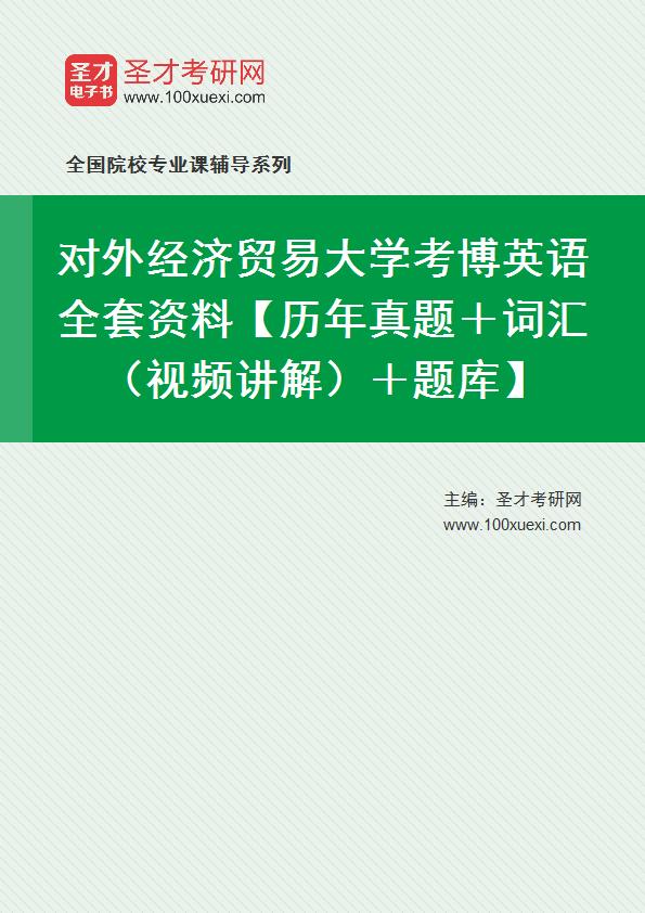 2020年对外经济贸易大学考博英语全套资料【历年真题+词汇(视频讲解)+题库】