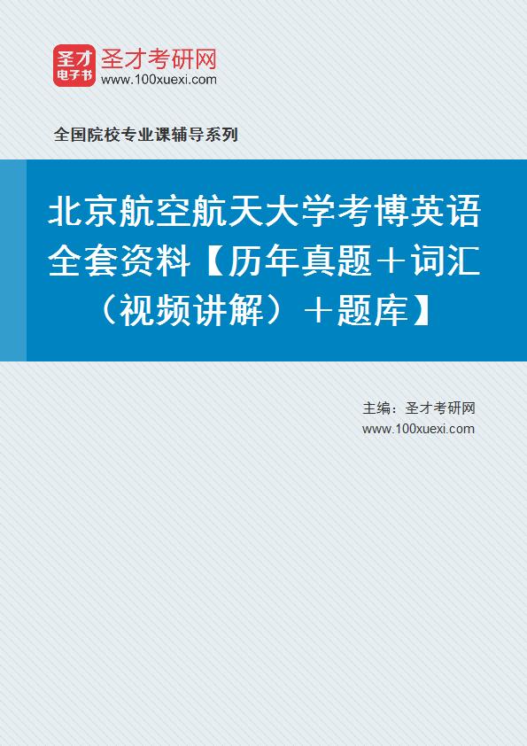 2020年北京航空航天大学考博英语全套资料【历年真题+词汇(视频讲解)+题库】