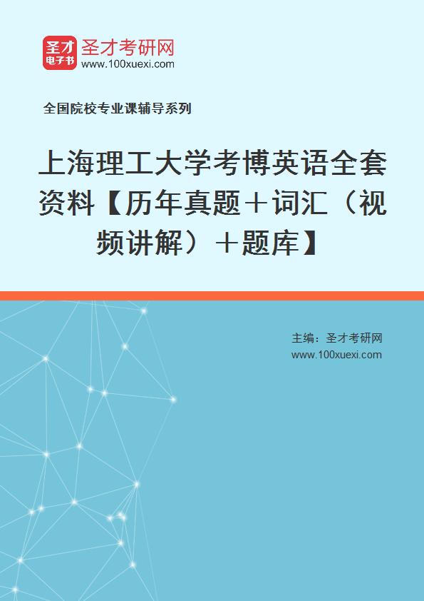 2020年上海理工大学考博英语全套资料【历年真题+词汇(视频讲解)+题库】
