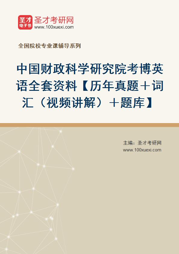 2020年中国财政科学研究院考博英语全套资料【历年真题+词汇(视频讲解)+题库】