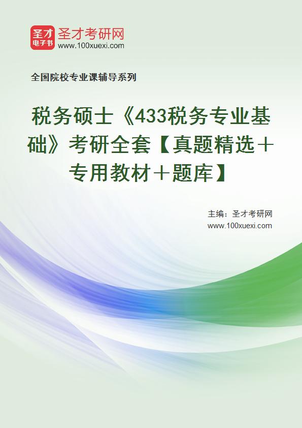 2021年税务硕士《433税务专业基础》考研全套【真题精选+专用教材+题库】