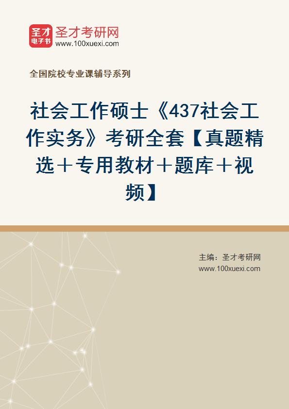 2021年社会工作硕士《437社会工作实务》考研全套【真题精选(视频讲解)+专用教材+题库+视频】