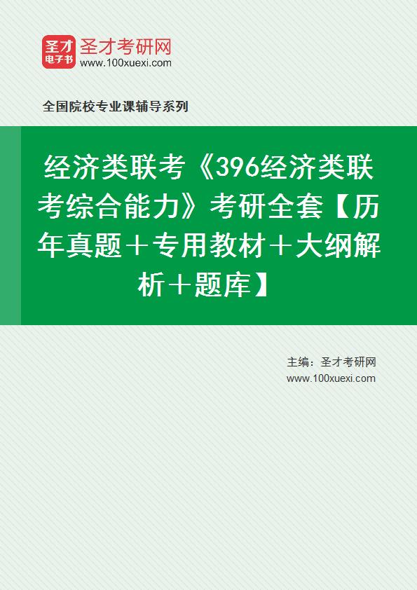 2021年经济类联考《396经济类联考综合能力》考研全套【历年真题+专用教材+大纲解析+题库】