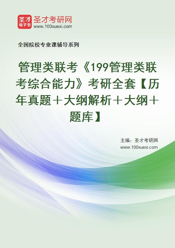2021年管理类联考《199管理类联考综合能力》考研全套【历年真题+大纲解析+大纲+题库】
