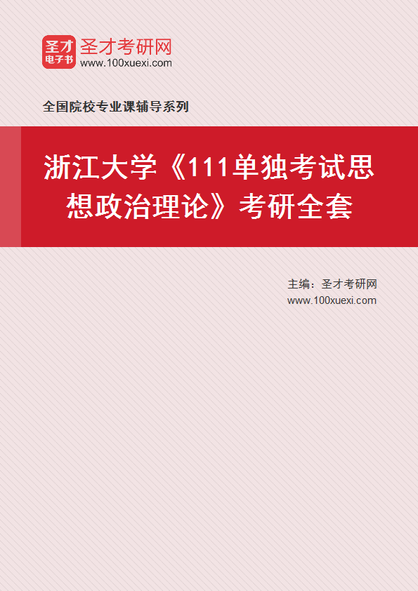 2021年浙江大学《111单独考试思想政治理论》考研全套