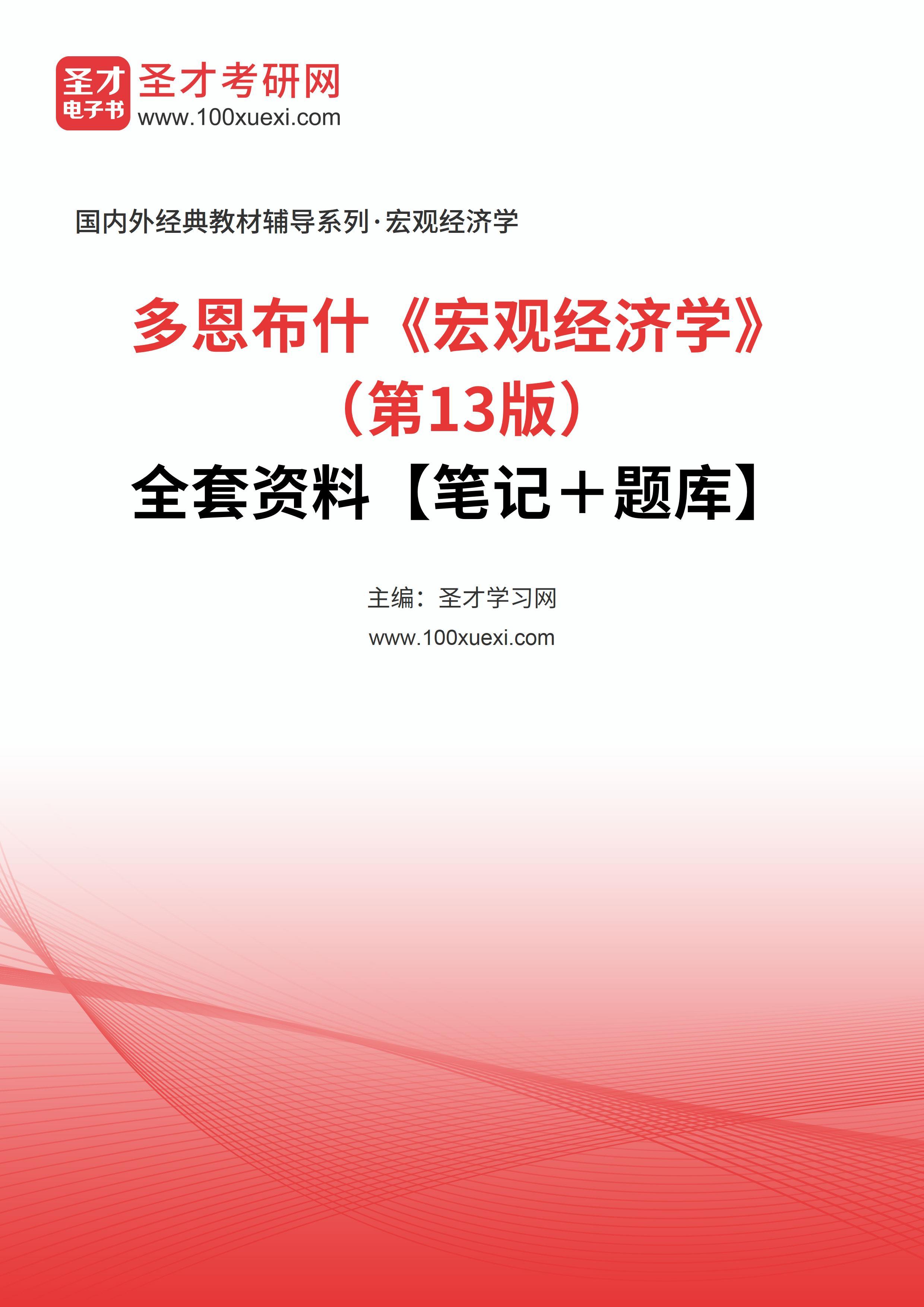 全套多恩布什《宏观经济学》(第13版)全套资料【笔记+题库】