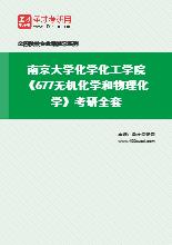 全套2021年南京大学化学化工学院《677无机化学和物理化学》考研全套