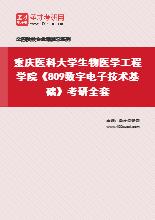 全套2021年重庆医科大学生物医学工程学院《809数字电子技术基础》考研全套