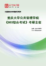全套2021年重庆大学公共管理学院《803综合考试》考研全套