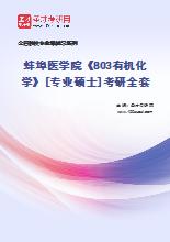 全套2021年蚌埠医学院《803有机化学》[专业硕士]考研全套